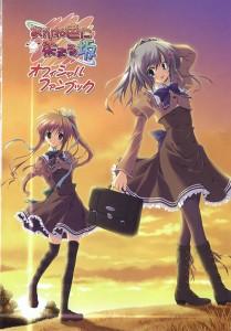 Akane Iro ni Somaru Saka 209x300 Akane Iro ni Somaru Saka Official Fanbook, あかね色に染まる坂 オフィシャルファンブック