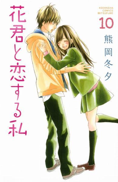 花君と恋する私 第01-10巻 [Hanagimi to Koisuru Watashi vol 01-10]
