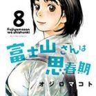 富士山さんは思春期 第01-08巻 [Fujiyama-san wa Shishunki vol 01-08]