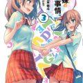 [Novel] 姉と妹の下着事情。 第01-03巻 [Kanojo to Kanojo no Shitagi Jijo. vol 01-03]
