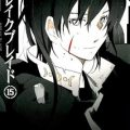 ブレイクブレイド 第01-15巻 [Break Blade vol 01-15]