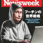 Newsweek ニューズウィーク 日本版 2016年09月27号 [Nippon Ban Newswee 2016-09-27]