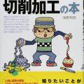 トコトンやさしい 切削加工の本 [Tokoton Yasashi Sessaku Kako No Hon]