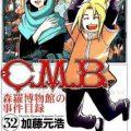 C.M.B.森羅博物館の事件目録 第01-32巻 [C.M.B Shinra Hakubutsukan no Jiken Mokuroku vol 01-32]
