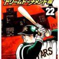 ドカベン ドリームトーナメント編 第01-22巻 [Dokaben – Dream Tournament Hen vol 01-22]