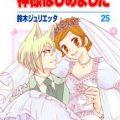 神様はじめました 第01-25巻 [Kamisama Hajimemashita vol 01-25]