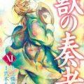 獣の奏者 第01-11巻 [Kemono no Souja vol 01-11]