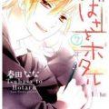 つばさとホタル 第01-07巻 [Tsubasa to Hotaru vol 01-07]