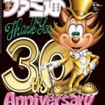 週刊ファミ通 2016年06月16日 増刊号 [Weekly Famitsu 2016-06-16]