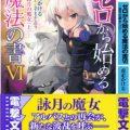 [Novel] ゼロから始める魔法の書 第01-06巻 [Zero Kara Hajimeru Maho no Sh vol 01-06]