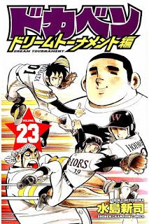 ドカベン ドリームトーナメント編 第01-23巻 [Dokaben – Dream Tournament Hen vol 01-23]