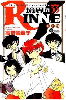 境界のRINNE 第01-33巻 [Kyoukai no Rinne vol 01-33]