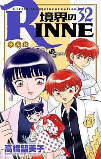 境界のRINNE 第01-32巻 [Kyoukai no Rinne vol 01-32]