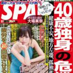 週刊SPA! 2016-11-01号