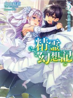 [Novel] 精霊幻想記 第01-05巻 [Seirei Genso Ki vol 01-05]
