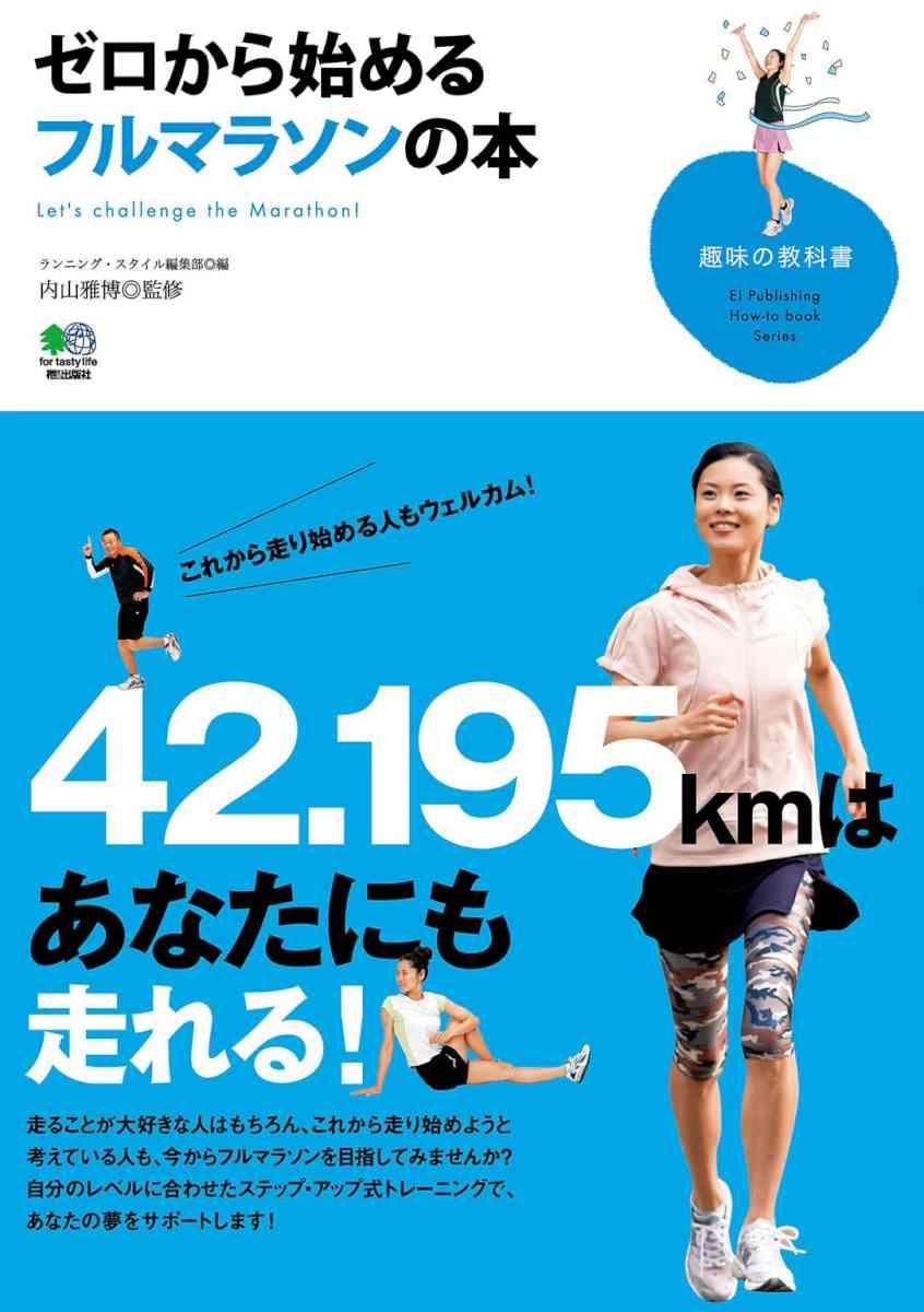 ゼロから始めるフルマラソンの本 [Zero Kara Hajimeru Furumarason]