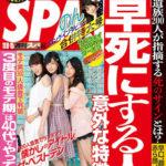 週刊SPA! 2016-11-08・15号