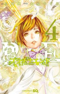 プラチナエンド 第01-04巻 [Platina End vol 01-04]