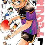 少年ラケット 第01-07巻 [Shounen Racquet vol 01-07]