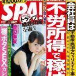週刊SPA! 2016-11-22号