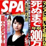 週刊SPA! 2016-12-06号