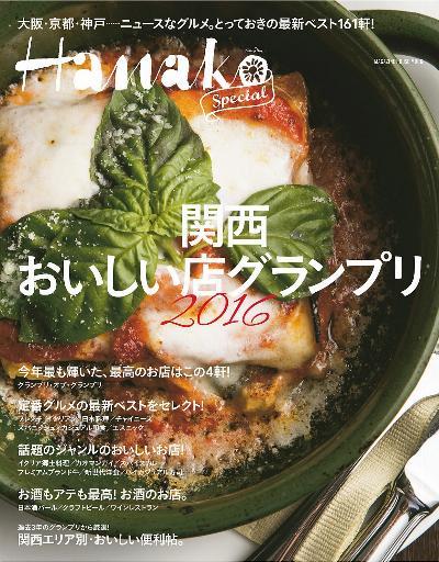 Hanako SPECIAL 関西おいしい店グランプリ2016 [Hanako Special Kansai Delicious Restaurant 2016]