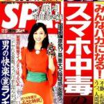 週刊SPA! 2016年12月27日号