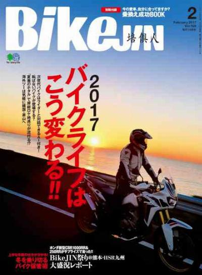 BikeJIN(培倶人) 2017年02月号 Vol.168