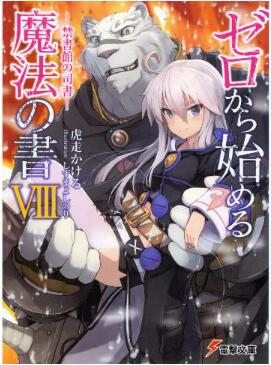 [Novel] ゼロから始める魔法の書 第01-08巻 [Zero Kara Hajimeru Maho no Sh vol 01-08]