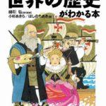 マンガ 世界の歴史がわかる本<大航海時代~明・清帝国>篇 [Manga Sekai no Rekishi ga Wakaru Hon]