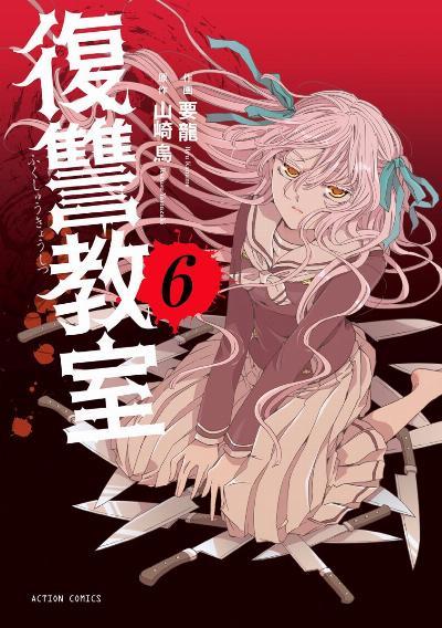 復讐教室 第01-07巻 [Fukushuu Kyoushitsu vol 01-07]