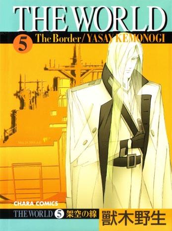 THE WORLD -ザ・ワールド- 第01-05巻