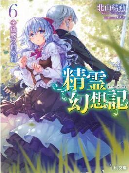 [Novel] 精霊幻想記 第01-06巻 [Seirei Genso Ki vol 01-06]