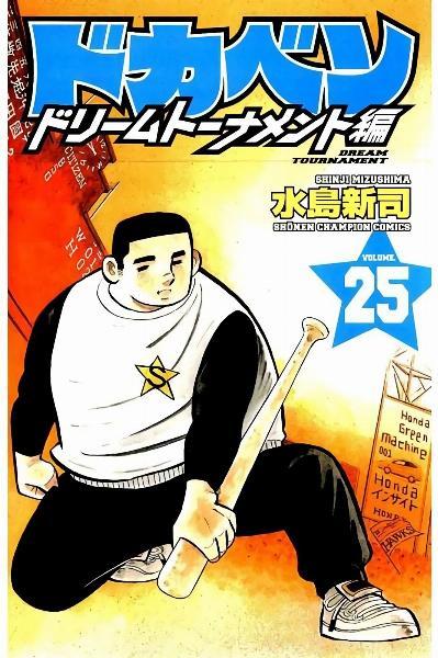ドカベン ドリームトーナメント編 第01-25巻 [Dokaben – Dream Tournament Hen vol 01-25]