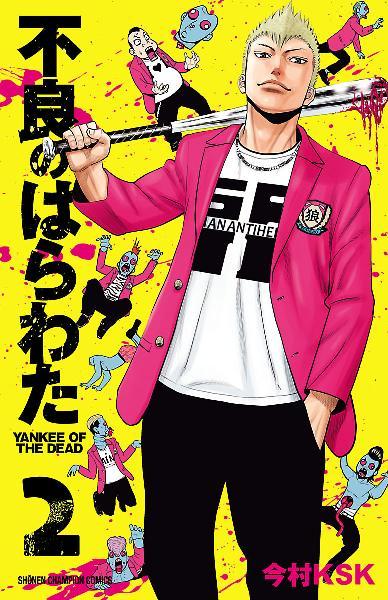 不良のはらわた YANKEE OF THE DEAD 第01-02巻 [Furyo no Harawata YANKEE OF THE DEAD vol 01-02]