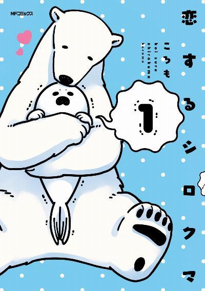 恋するシロクマ 第01-02巻 [Koisuru Shirokuma vol 01-02]