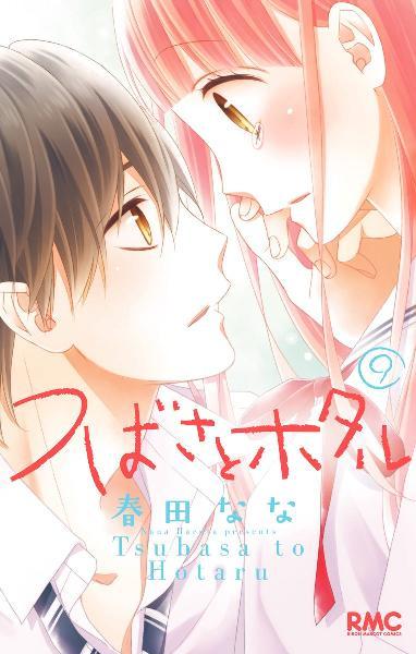 つばさとホタル 第01-09巻 [Tsubasa to Hotaru vol 01-09]