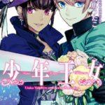 少年王女 第01-05巻 [Shounen Oujo vol 01-05]
