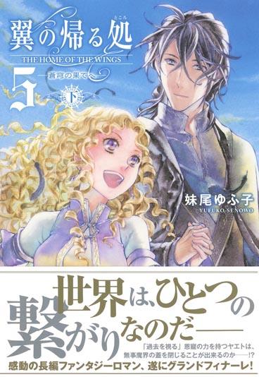 [Novel] 翼の帰る処 第01-05巻 [Tsubasa no Kaeru Tokoro vol 01-05]