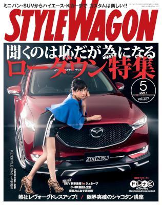 STYLE WAGON (スタイル ワゴン) 2017年05月号