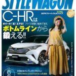 STYLE WAGON (スタイル ワゴン) 2017年06月号