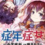 症年症女 第01-03巻 [Shounen Shoujo vol 01-03]