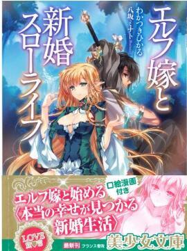 [Novel] エルフ嫁と新婚スローライフ [Erufuyome to Shinkon Suro Raifu]