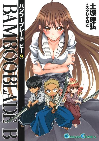 バンブーブレード ビー 第01-09巻 [Bamboo Blade B vol 01-09]