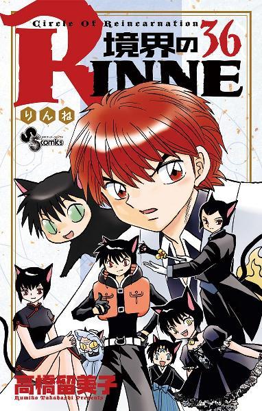 境界のRINNE 第01-36巻 [Kyoukai no Rinne vol 01-36]