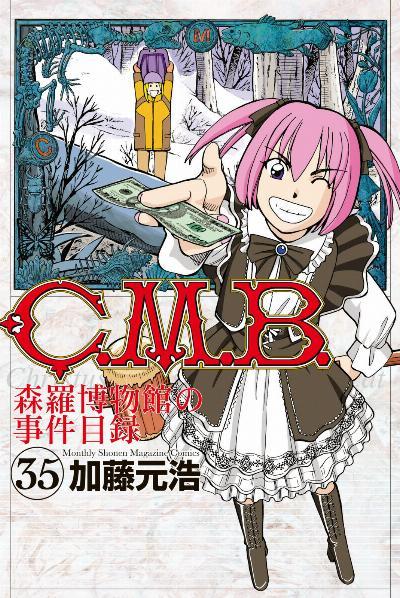 C.M.B.森羅博物館の事件目録 第01-35巻 [C.M.B Shinra Hakubutsukan no Jiken Mokuroku vol 01-35]