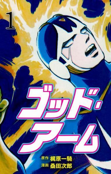 ゴッド・アーム 第01巻 [God Arm vol 01]