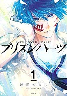 プリズンハーツ 第01巻 [Prison Hearts vol 01]