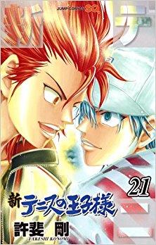 新テニスの王子様 第01-21巻 [Shin Tennis no Oujisama vol 01-21]