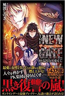 [Novel] THE NEW GATE 第01-10巻